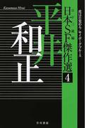 日本SF傑作選 4 平井和正