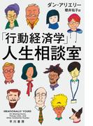 「行動経済学」人生相談室 (ハヤカワ文庫 NF)