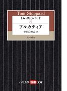 トム・ストッパード 4 アルカディア