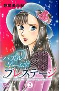 パズルゲーム☆プレステージ 2 (BONITA COMICS)