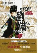 STOP劉備くん!!リターンズ! 第1巻 白井式笑史・三国志 (KIBO COMICS)(希望コミックス)