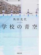 学校の青空 新装新版 (河出文庫)(河出文庫)