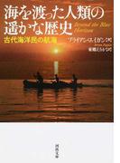 海を渡った人類の遙かな歴史 古代海洋民の航海