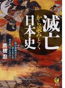 滅亡から読みとく日本史 一族が表舞台から消えるとき何が起こったのか?