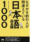 なぜか9割の人が間違えている日本語1000 (青春文庫)(青春文庫)