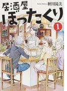 居酒屋ぼったくり 1 (アルファポリス文庫)