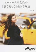 ニューヨークの女性の「強く美しく」生きる方法 (だいわ文庫)