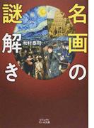 名画の謎解き (ビジュアルだいわ文庫)(だいわ文庫)