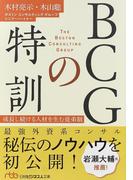 BCGの特訓 成長し続ける人材を生む徒弟制