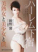 ハーレム下宿 美熟女と美少女と僕 (マドンナメイト文庫)(マドンナメイト)