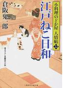 江戸ねこ日和 小料理のどか屋 人情帖22