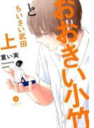 おおきい小竹とちいさい武田 上 (gateau comics)