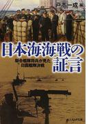日本海海戦の証言 聯合艦隊将兵が見た日露艦隊決戦