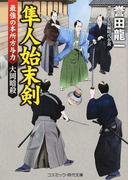 隼人始末剣 最強の本所方与力 大岡暗殺 書下ろし長編時代小説