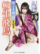 姫さま剣客柳生飛鳥 書下ろし長編時代小説 2 斬刃新陰流