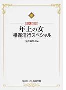 素人投稿年上の女 相姦淫行スペシャル (コスミック・告白文庫)