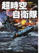 超時空自衛隊 長編戦記シミュレーション・ノベル
