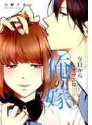 今日からオマエは俺の嫁 下 (Kyun Comics TL Selection)
