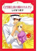 白雪姫と夜の瞳のスルタン (EMERALD COMICS)