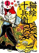 猫絵十兵衛〜御伽草紙 19 (コミック ねこぱんちコミックス)(ねこぱんちコミックス)