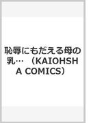 恥辱にもだえる母の乳… (KAIOHSHA COMICS)