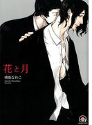 花と月 (KAIOHSHA COMICS)