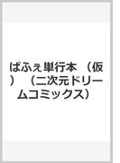 ぱふぇ単行本 (二次元ドリームコミックス)
