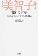 美智子さま100の言葉 日本人をやさしくつつみこむ御心 永久保存版