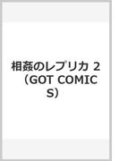 相姦のレプリカ 2 (GOT COMICS)