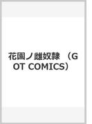 花園ノ雌奴隷 (GOT COMICS)