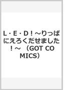 L・E・D!〜りっぱにえろくだせました!〜 (GOT COMICS)