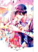 泣き恋 このときめきは罪深い (BUNKASHA COMICS)