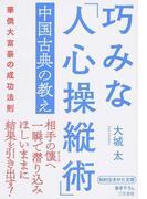 巧みな「人心操縦術」中国古典の教え 華僑大富豪の成功法則 (知的生きかた文庫)(知的生きかた文庫)