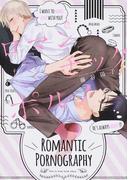 ロマンチックポルノ (drap COMICS DX)