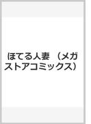 ほてる人妻 (メガストアコミックス)