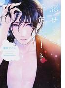 恋せよ千年ニート (G▷Lish comics)(G▷Lish comics)