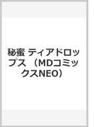 秘蜜 ティアドロップス (MDコミックスNEO)
