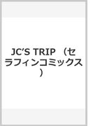 JC'S TRIP (セラフィンコミックス)