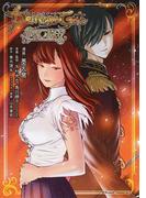 デモンズゲート 帝都ノ魔女 (ライドコミックス)