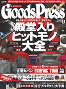 GoodsPress2018年2・3月合併号