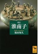 訳注『淮南子』 増補改訂版【電子書籍】(講談社学術文庫)