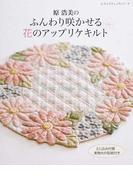原浩美のふんわり咲かせる花のアップリケキルト (レディブティックシリーズ)(レディブティックシリーズ)