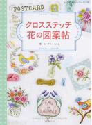 クロスステッチ花の図案帖 (レディブティックシリーズ)