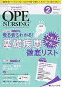 オペナーシング 第33巻2号(2018−2) 看る看るわかる!基礎疾患「これはアカン!」徹底リスト