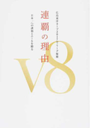 連覇の理由 V8 広島東洋カープ2017セ・リーグ優勝 日本一への課題とエールを贈る