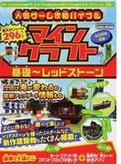 人気ゲーム攻略バイブルマインクラフト 基礎〜レッドストーン