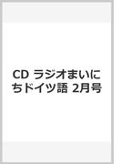 CD ラジオまいにちドイツ語 2月号