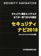 セキュリティナビ セキュリティ機器&システムの全てが一覧できる年鑑誌 セキュリティビジネスの必携書 2018