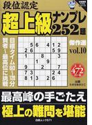 段位認定超上級ナンプレ252題傑作選 vol.10