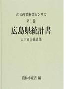 農林業センサス 2015年第1巻34 広島県統計書